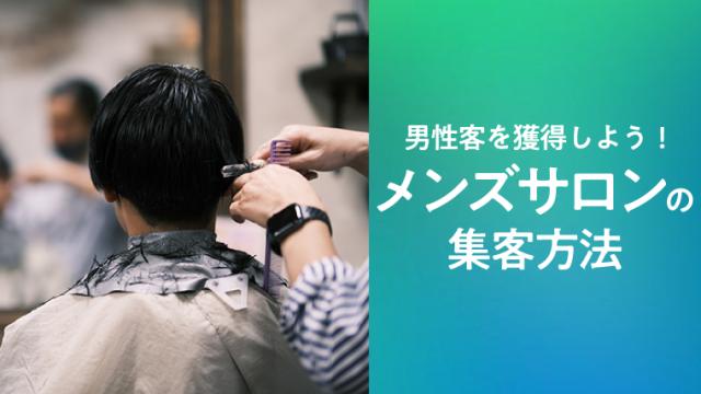 メンズサロンの集客方法