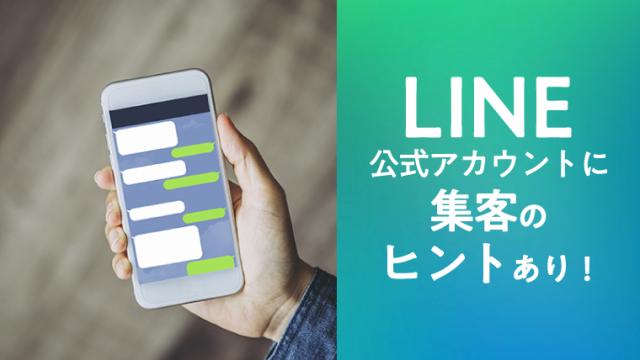 美容室におけるLINE公式アカウント集客術
