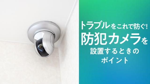 美容室の防犯カメラ設置のポイント
