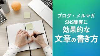 美容室のブログ・メルマガ・SNS集客に効果的な文章の書き方