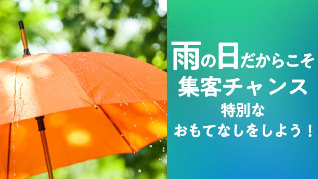 雨の日の美容室集客方法