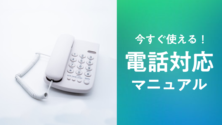 マニュアル 電話 対応