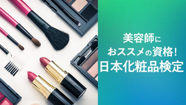 日本化粧品検定は美容師におススメの資格