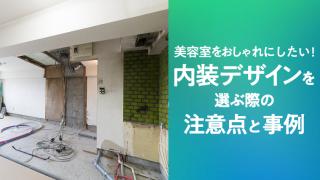 美容室の内装デザインの注意点と事例