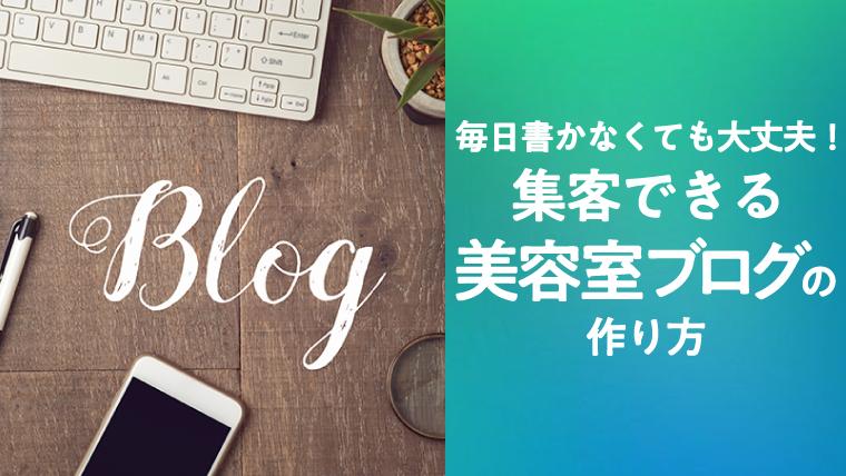 集客できる美容室ブログの作り方