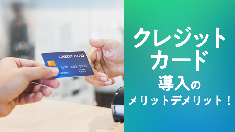 クレジットカード導入のメリットデメリットを解説