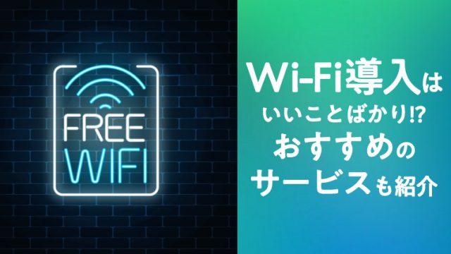 美容室のWi-Fiとおすすめサービス