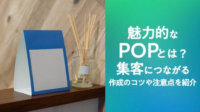 魅力的なPOPで美容室の集客につなげよう