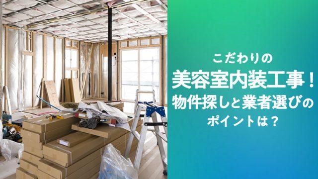 美容室内装工事における物件探しと業者選びのポイント