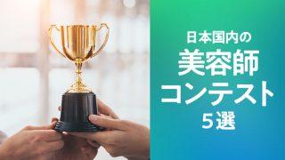 日本国内の美容師コンテスト