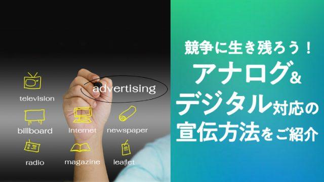 美容室のアナログ・デジタル対応の宣伝方法
