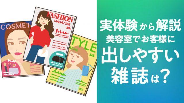 美容室でお客様に出しやすい雑誌