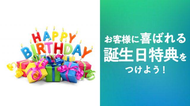 美容室のお客様に誕生日特典をつけよう