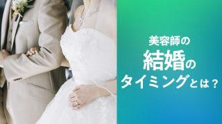 美容師の結婚のタイミング
