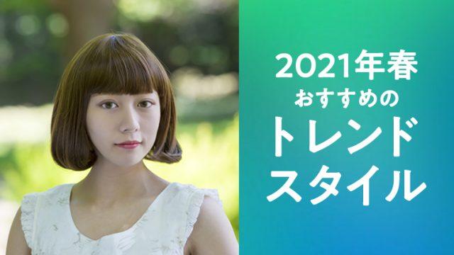 2021年春おすすめのトレンドヘアスタイル