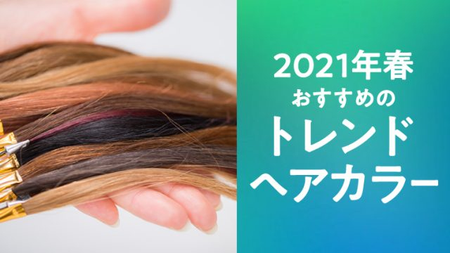 2021年春のトレンドヘアカラー