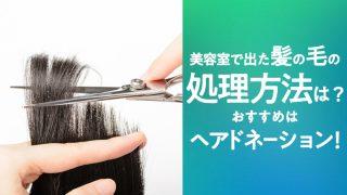 美容室で出た髪の毛の処理方法