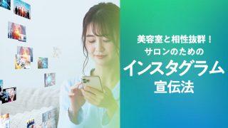 美容室のためのインスタグラム宣伝法