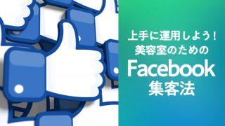 美容室のためのFacebook集客法