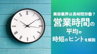 美容室営業時間の平均と時短策を紹介