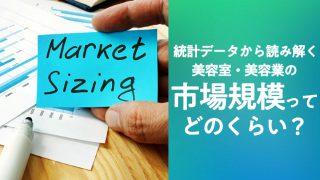 美容室・美容業の市場規模