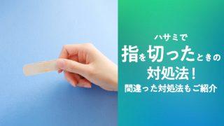 美容師がハサミで指を切ったときの対処法