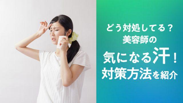 美容師の汗対策