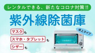 美容室・店舗で使える卓上タイプの紫外線除菌庫