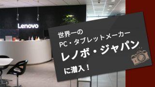 レノボ・ジャパンの潜入レポート