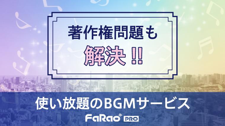 美容室向けBGMサービス「FaRao PRO」